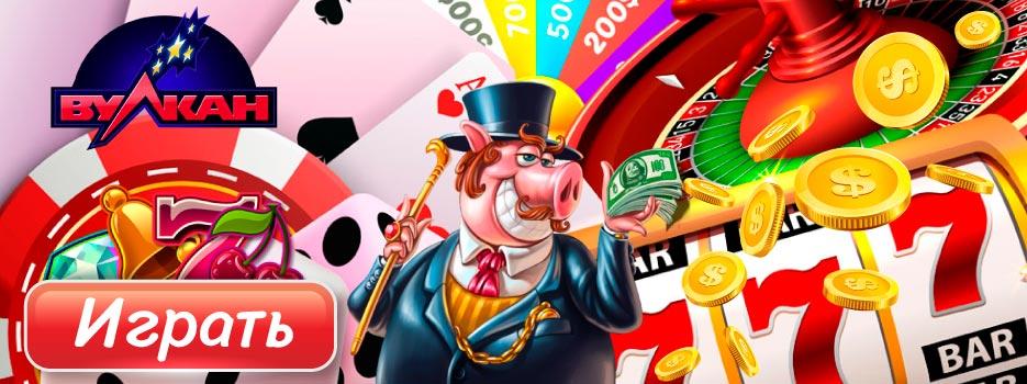 Играть в казино Вулкан в хорошем качестве
