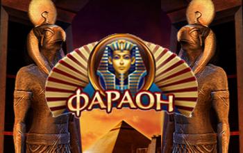 Бонусы фараон казино
