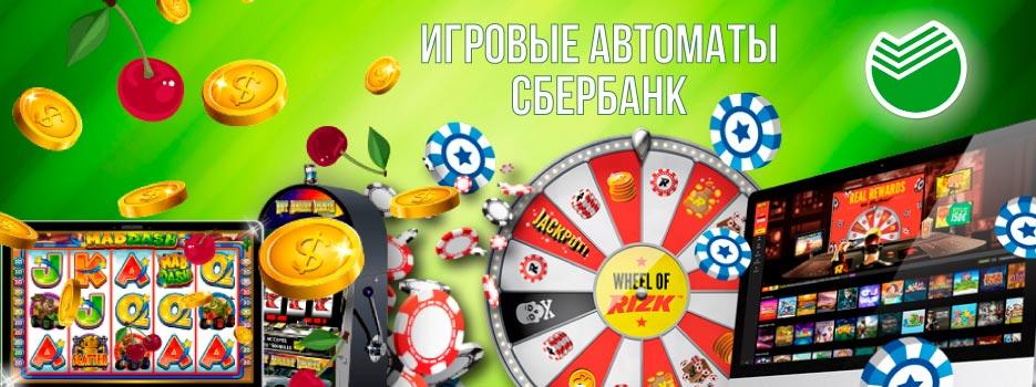 Игровые автоматы Сбербанк