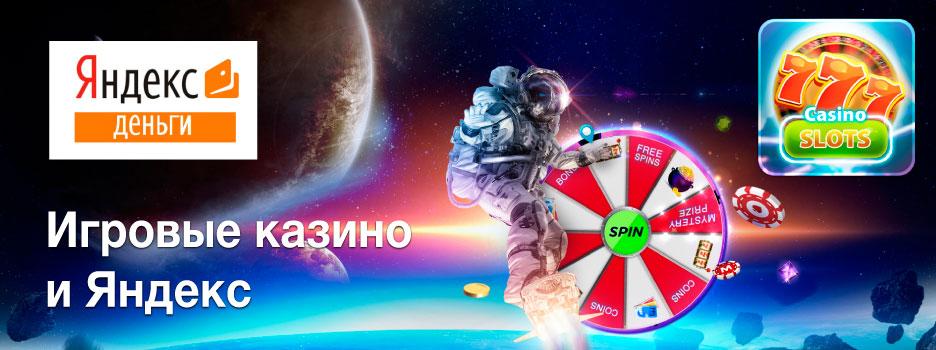 официальный сайт казино на яндекс деньги