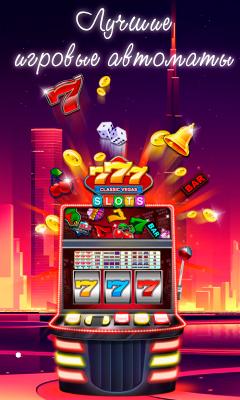 Лучшие игровые автоматы на деньги