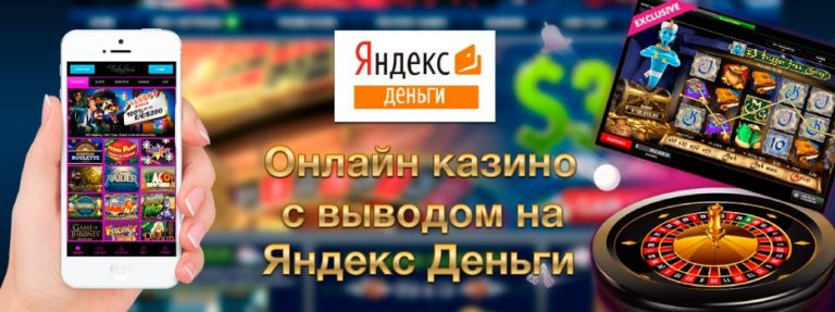 Особенности Яндекс кошелька в интернет казино: основные достоинства