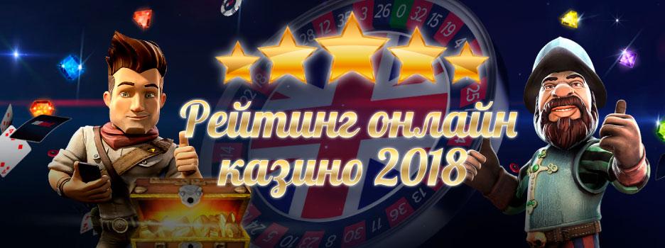 Рейтинг онлайн казино 2018