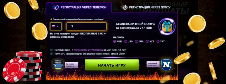 азино777 регистрация через телефон