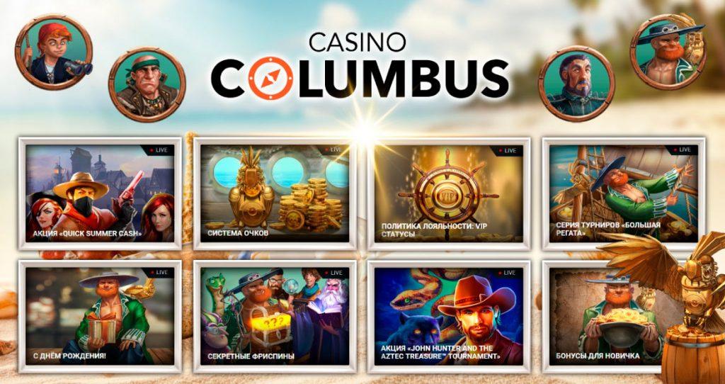 бонусы казино колумбус