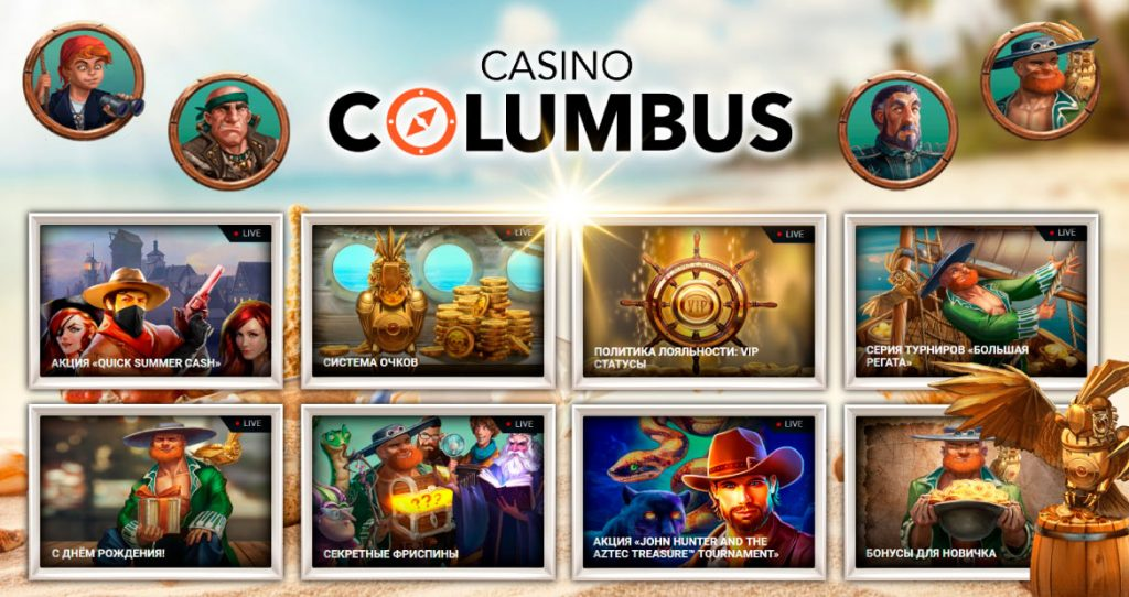 фото Columbus casino официального сайта колумбус казино зеркало